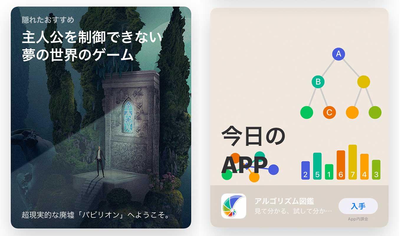 App Store、「Today」のトップストーリーは「主人公を制御できない夢の世界のゲーム」ー「今日のAPP」は「アルゴリズム図鑑」(3/7)
