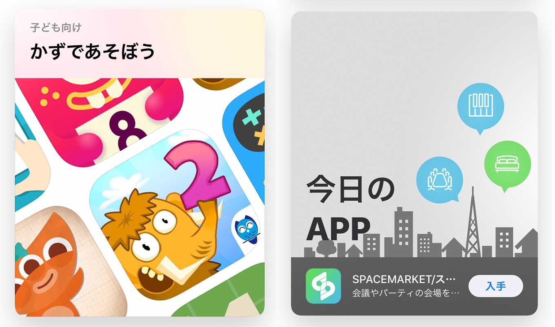 App Store、「Today」のトップストーリーは「かずであそぼう」ー「今日のAPP」は「SPACEMARKET」(3/9)