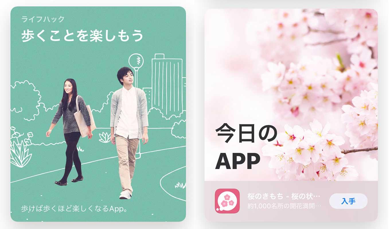 App Store、「Today」のトップストーリーは「歩くことを楽しもう」ー「今日のAPP」は「桜のきもち」(3/11)