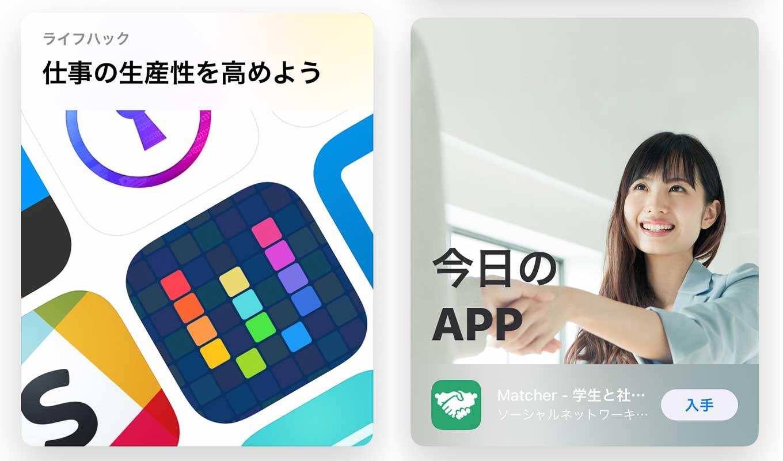 App Store、「Today」のトップストーリーは「仕事の生産性を高めよう」ー「今日のAPP」は「Matcher」(3/12)