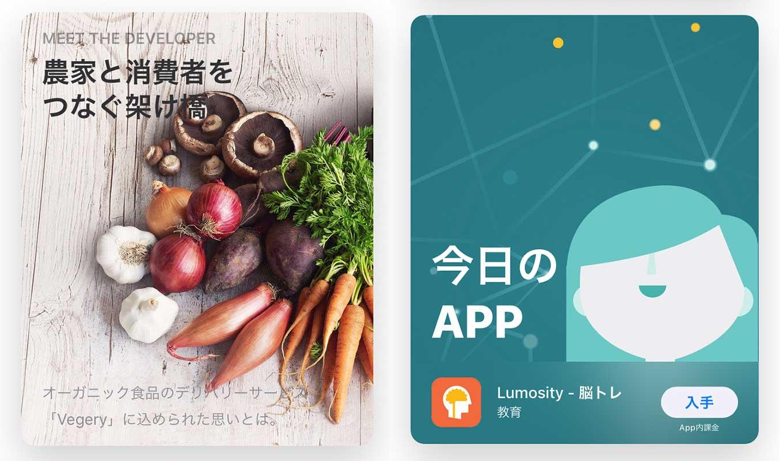 App Store、「Today」のトップストーリーは「農家と消費者をつなぐ架け橋」ー「今日のAPP」は「Lumosity – 脳トレ」(3/13)