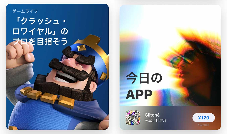 App Store、「Today」のトップストーリーは『「クラッシュ・ロワイヤル」の プロを目指そう』ー「今日のAPP」は「Glitché」(3/15)