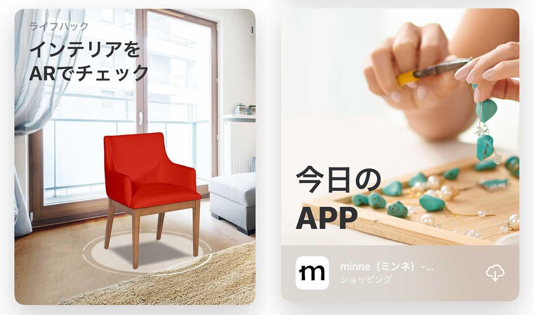 App Store、「Today」のトップストーリーは「インテリアをARでチェック」ー「今日のAPP」は「minne」(3/17)