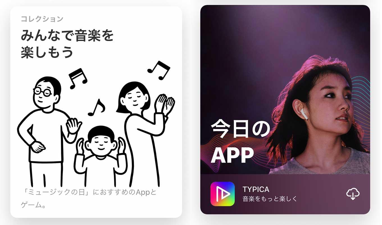 App Store、「Today」のトップストーリーは「みんなで音楽を楽しもう」ー「今日のAPP」は「TYPICA」(3/19)