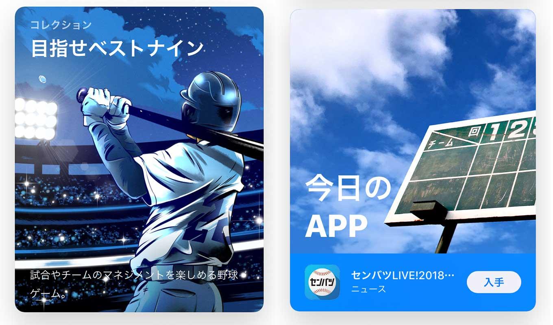 App Store、「Today」のトップストーリーは「目指せベストナイン」ー「今日のAPP」は「センバツLIVE!2018」(3/23)