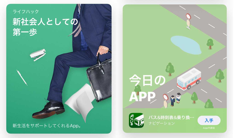 App Store、「Today」のトップストーリーは「新社会人としての 第一歩」ー「今日のAPP」は「バスNAVITIME」(3/26)