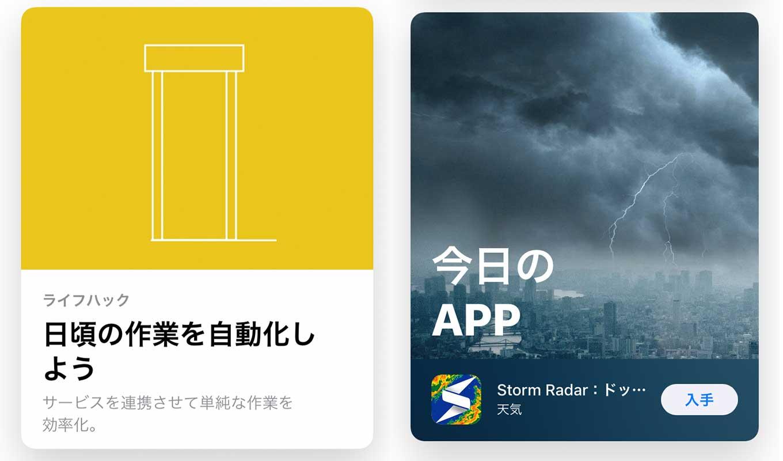App Store、「Today」のトップストーリーは「日頃の作業を自動化しよう」ー「今日のAPP」は「Storm Radar」(3/27)