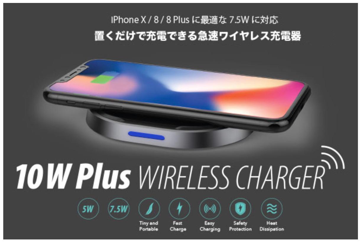 フォーカルポイント、iPhone X/8/8 Plusの7.5Wワイヤレス充電に対応の「TUNEWEAR 10W Plus WIRELESS CHARGER」の予約受付を開始 ― 出荷は3月28日から