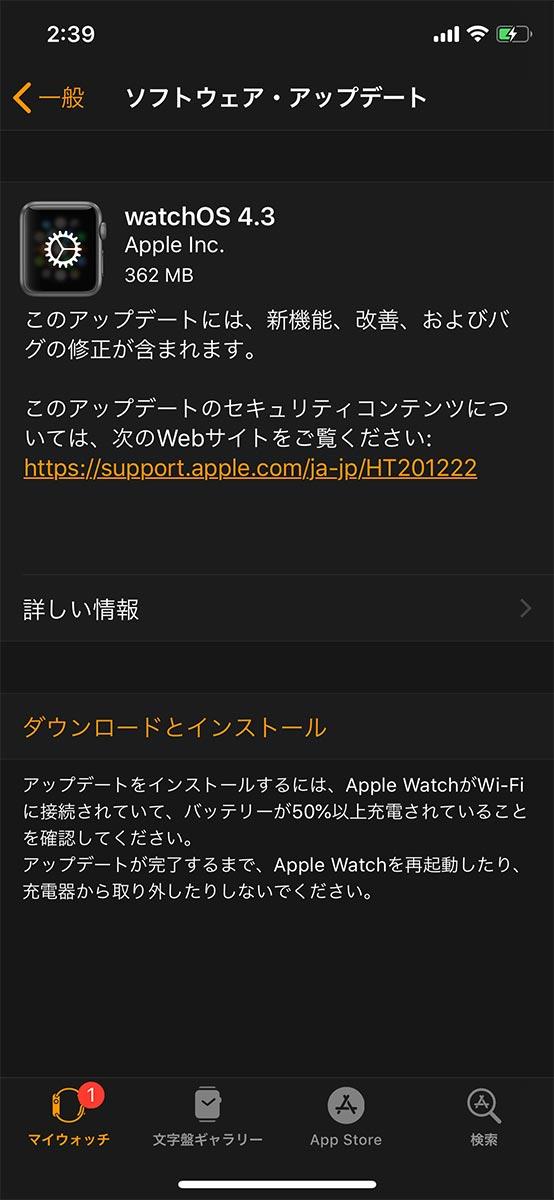 Apple、「watchOS 4.3」リリース ― ナイトスタンドモードが縦画面でも利用可能に