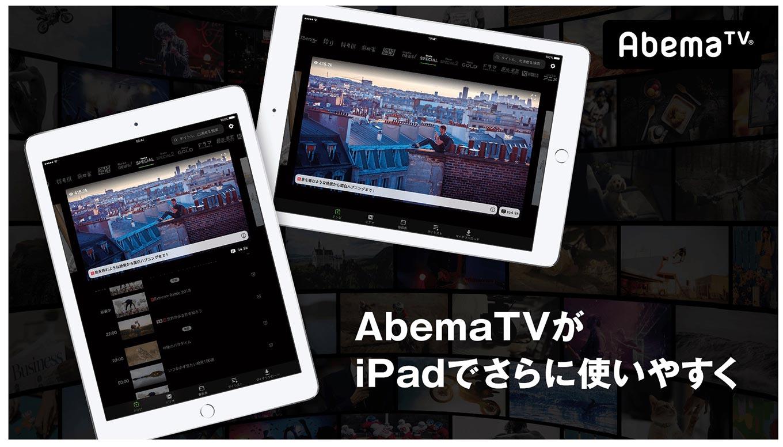 AbemaTV、「iPad」の縦画面に対応したiOSアプリ「AbemaTV 2.9.0」リリース