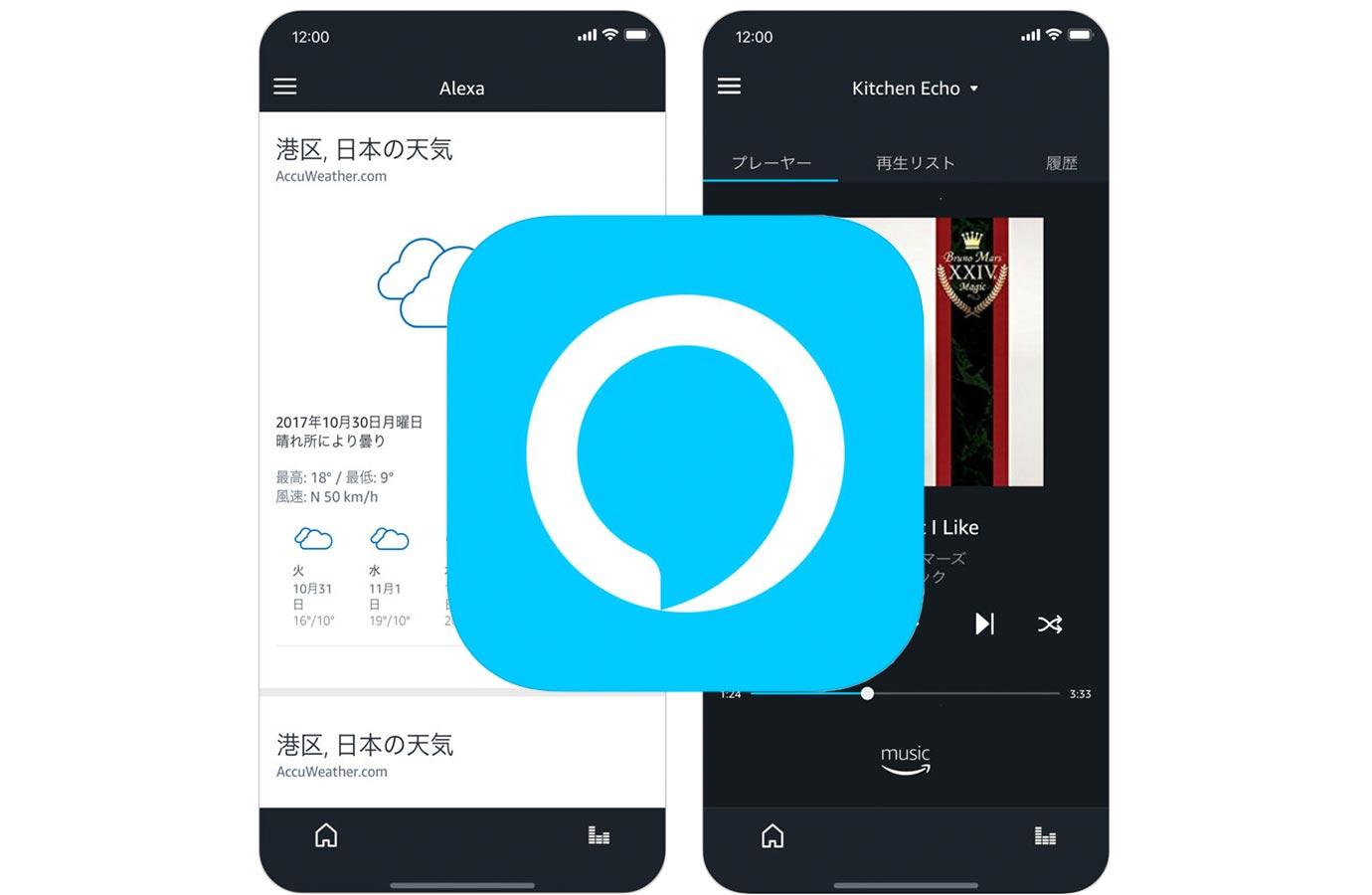 Amazon、iOSアプリ「Amazon Alexa」をアップデート ― ようやく「iPhone X」に対応