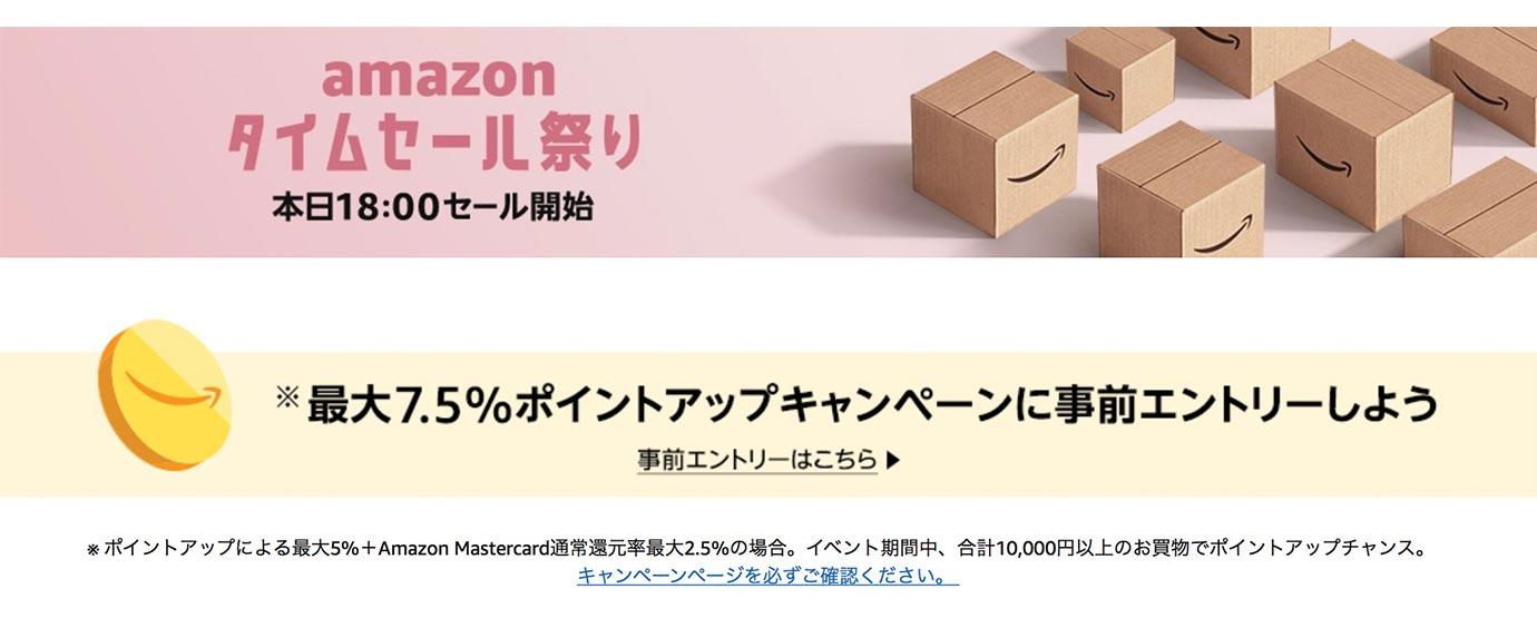 Amazon、54時間のビッグセール「amazonタイムセール祭り」を開催(4/25まで)