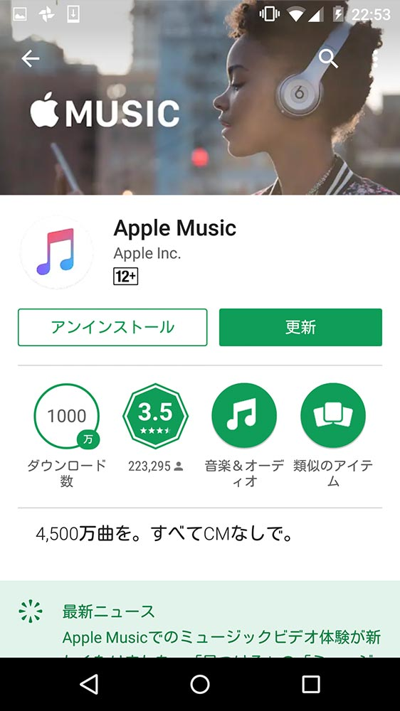 Androdapplemusic