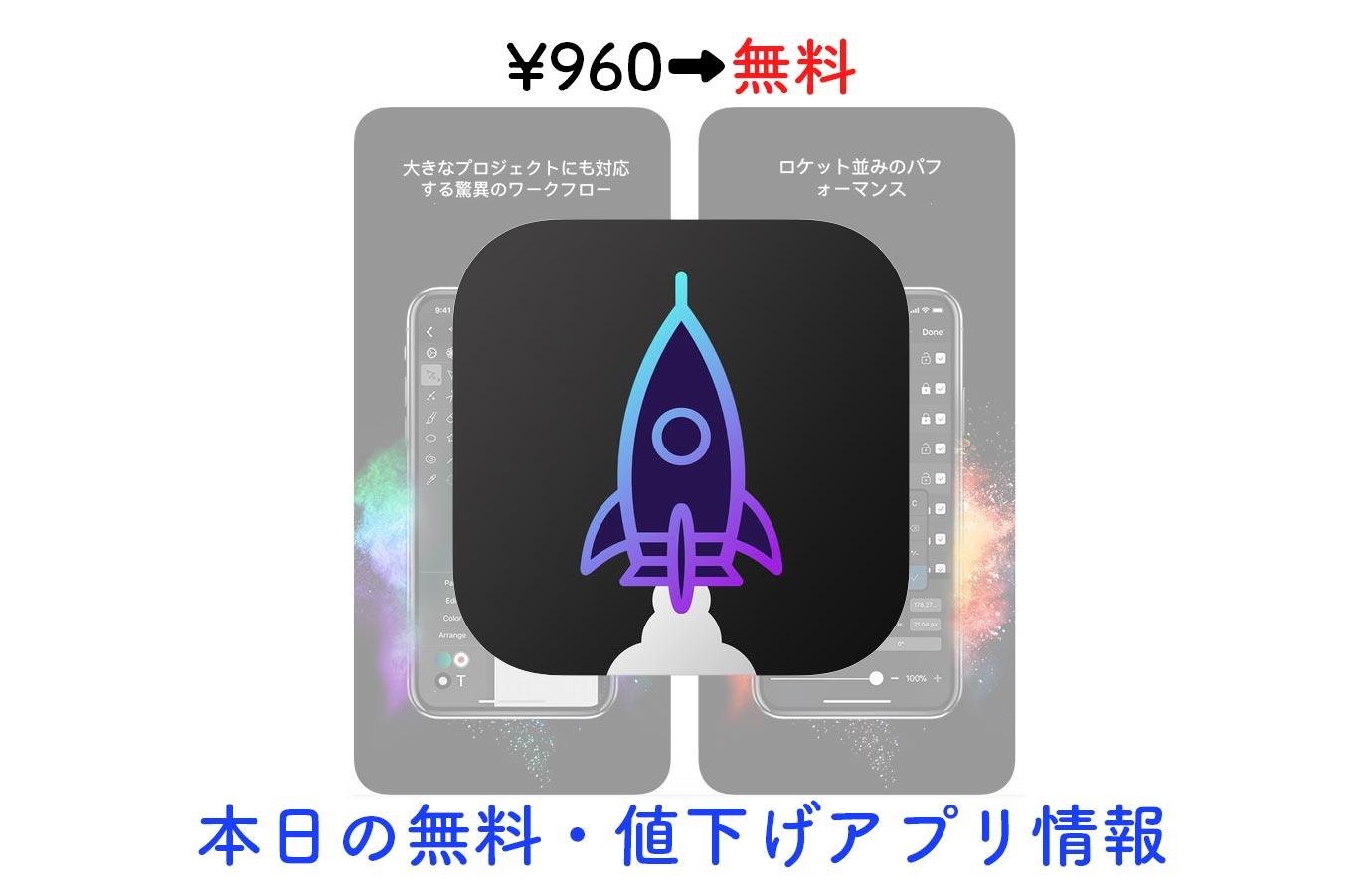 ¥960→無料、プロ仕様のベクタグラフィックスアプリ「Vectornator Pro」など【4/1】セールアプリ情報