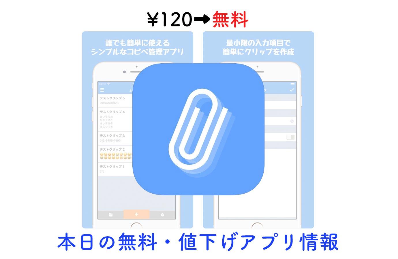 ¥120→無料、シンプルなコピペ管理アプリ「らくコピ」など【4/3】セールアプリ情報