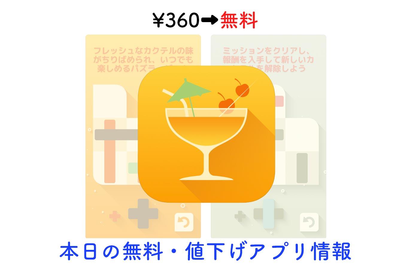 ¥360→無料、同じ色の線をつなげるパズル「Open Bar!」など【4/4】セールアプリ情報