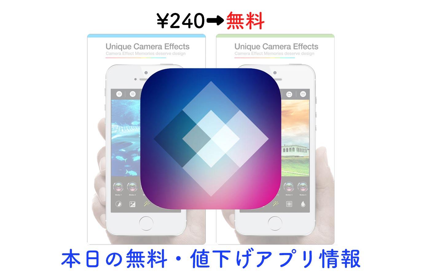 ¥240→無料、多くのフィルタやテーマなどを搭載した写真編集アプリ「Perfect Studio」など【4/5】セールアプリ情報
