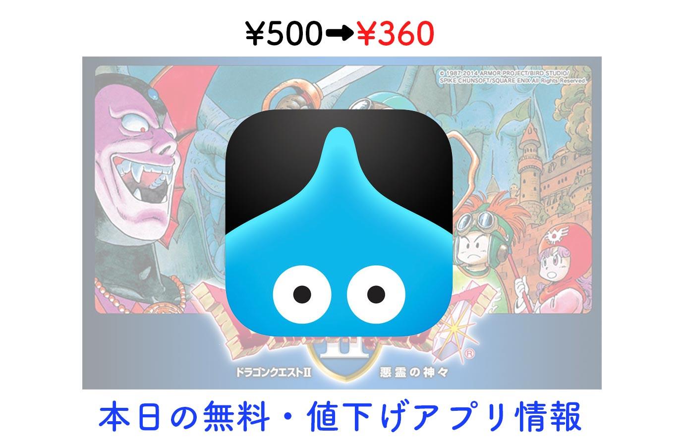 500円→360円、名作RPG「ドラゴンクエストII 悪霊の神々」など【4/6】セールアプリ情報