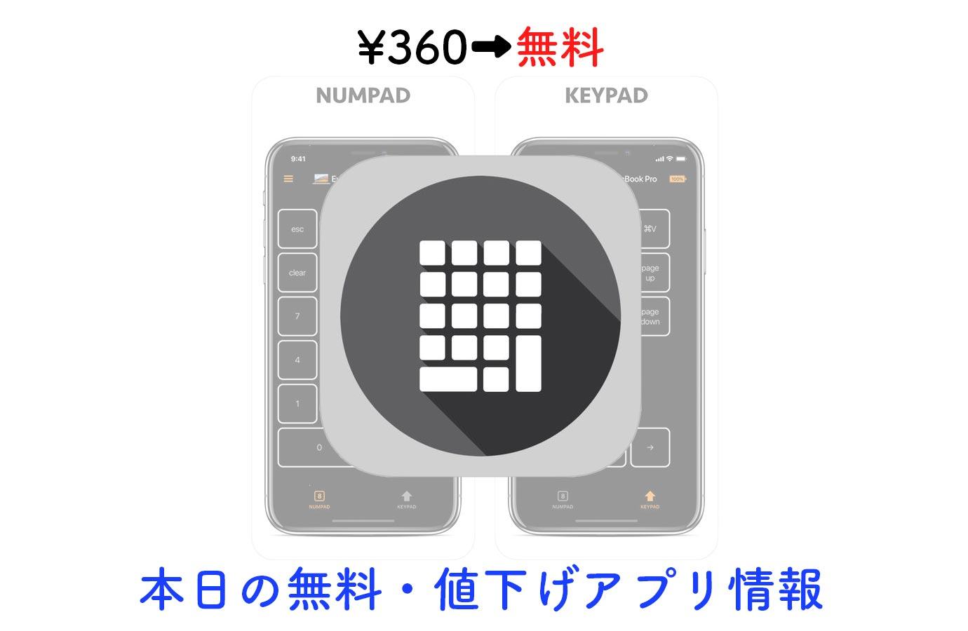 ¥360→無料、iOSデバイスをMacのテンキーとして使える「Remote Pad for Mac」など【4/7】セールアプリ情報