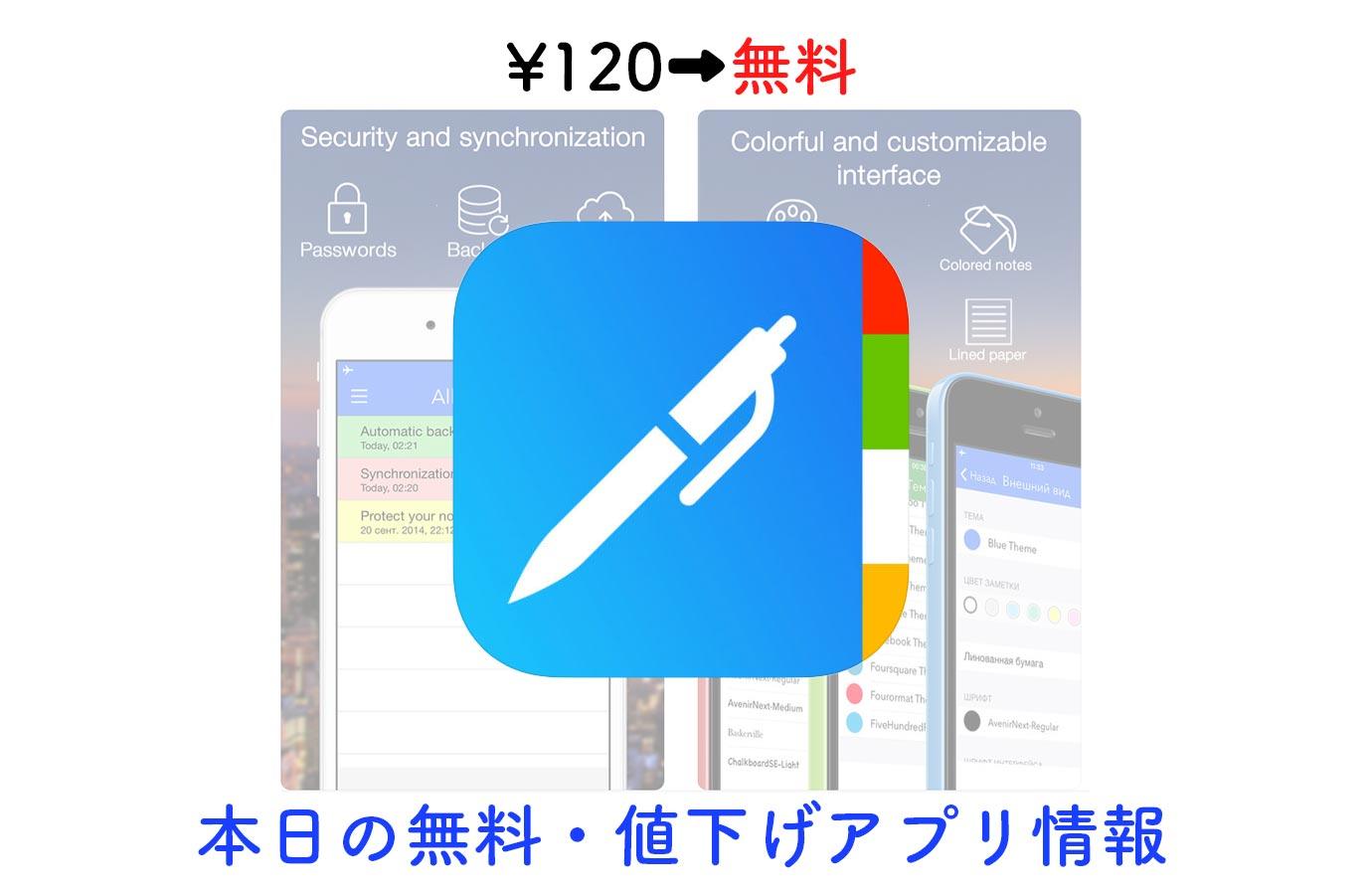 120円→無料、カラフルでわかりやすい多機能ノートアプリ「Note-Ify Notes」など【4/9】セールアプリ情報