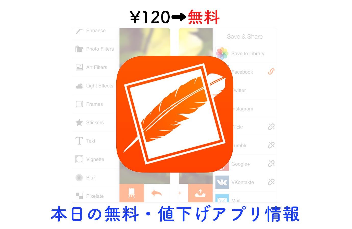120円→無料、写真編集に必要な機能がそろった「Phoenix Photo Editor」など【4/11】セールアプリ情報