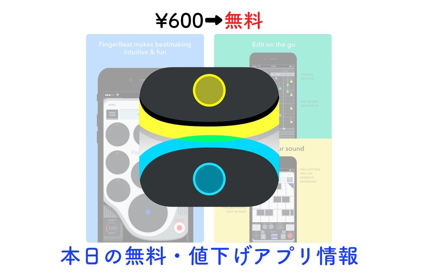600円→無料、ポケットサンプラー・ドラムマシーンアプリ「FingerBeat」など【4/12】セールアプリ情報