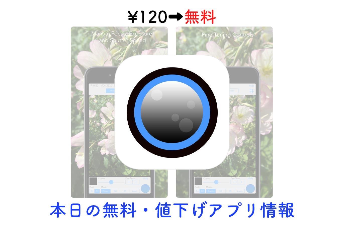 120円→無料、マニュアルカメラアプリ「ReliCam」など【4/13】セールアプリ情報