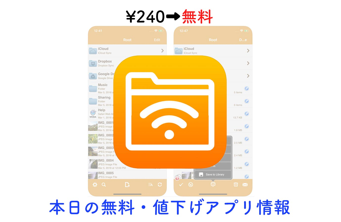 240円→無料、iPhoneをワイヤレスフラッシュドライブにする「AirDisk Pro」など【4/14】セールアプリ情報