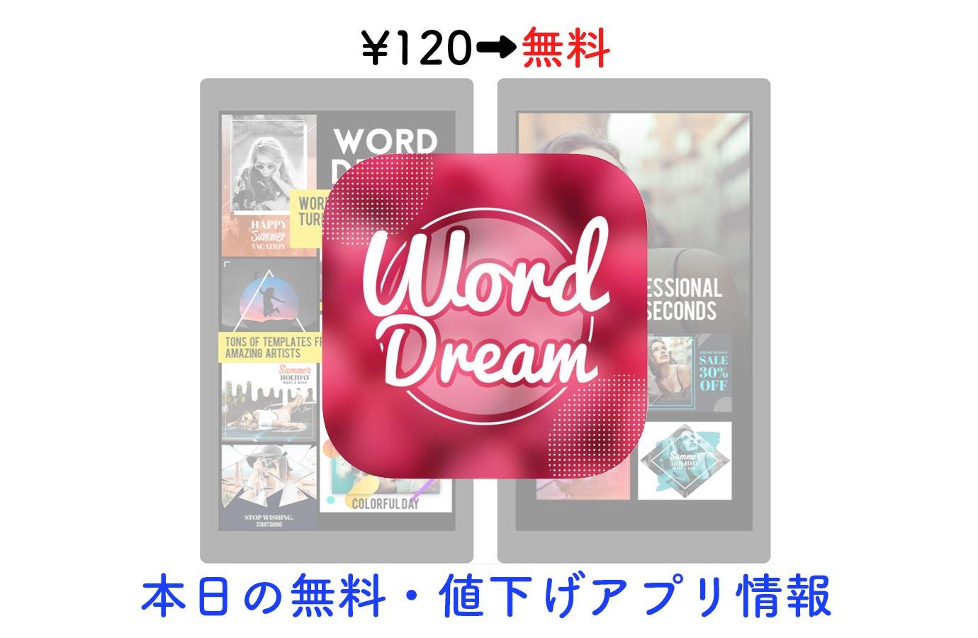120円→無料、写真に美しいフォントを追加できるアプリ「Word Dream」など【4/16】セールアプリ情報