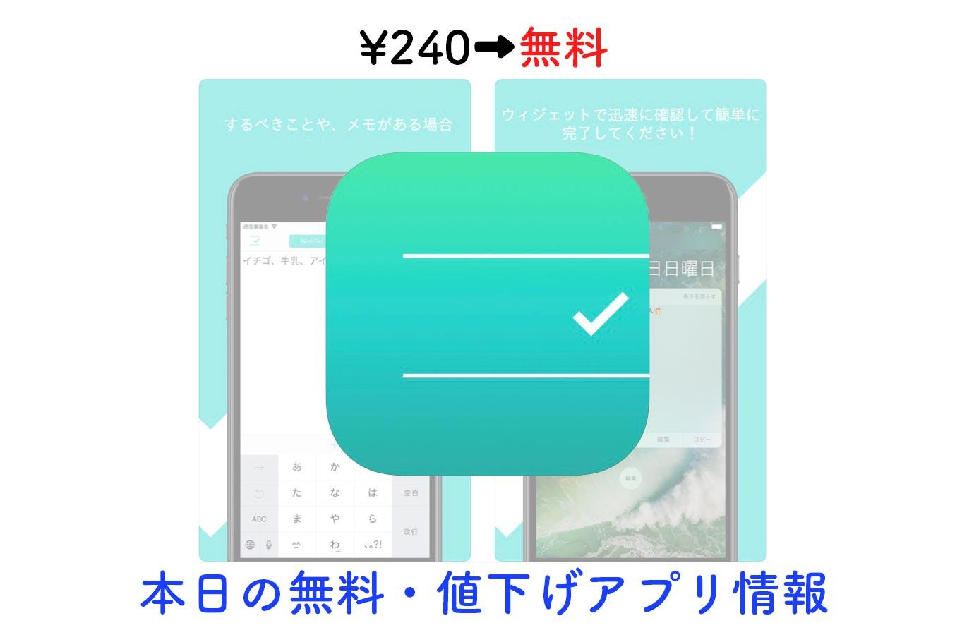 240円→無料、ウィジェットにやるべきことやメモなどを表示できる「Noti:Do」など【4/17】セールアプリ情報