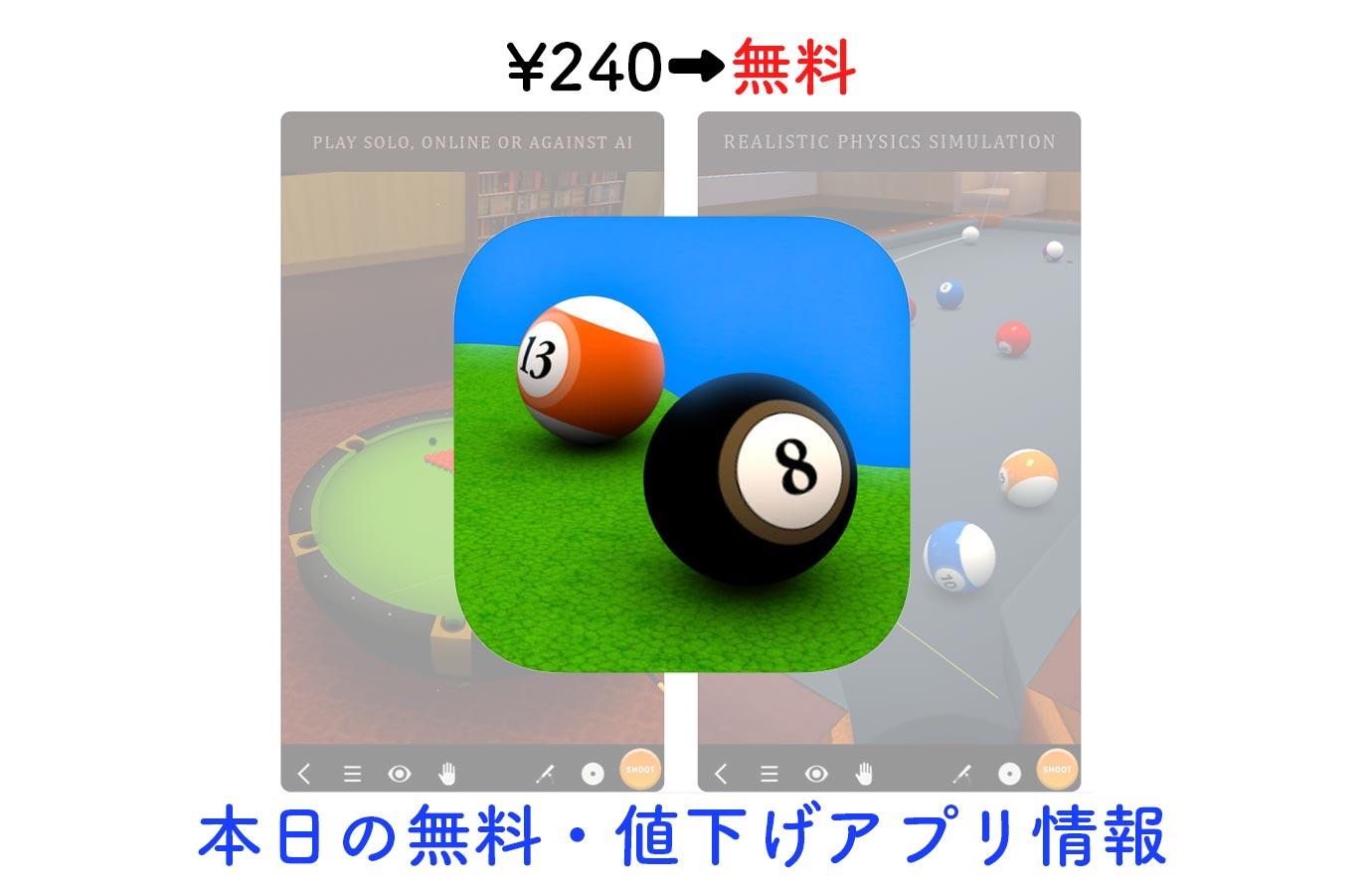 240円→無料、リアル3Dビリヤード「Pool Break」など【4/18】セールアプリ情報