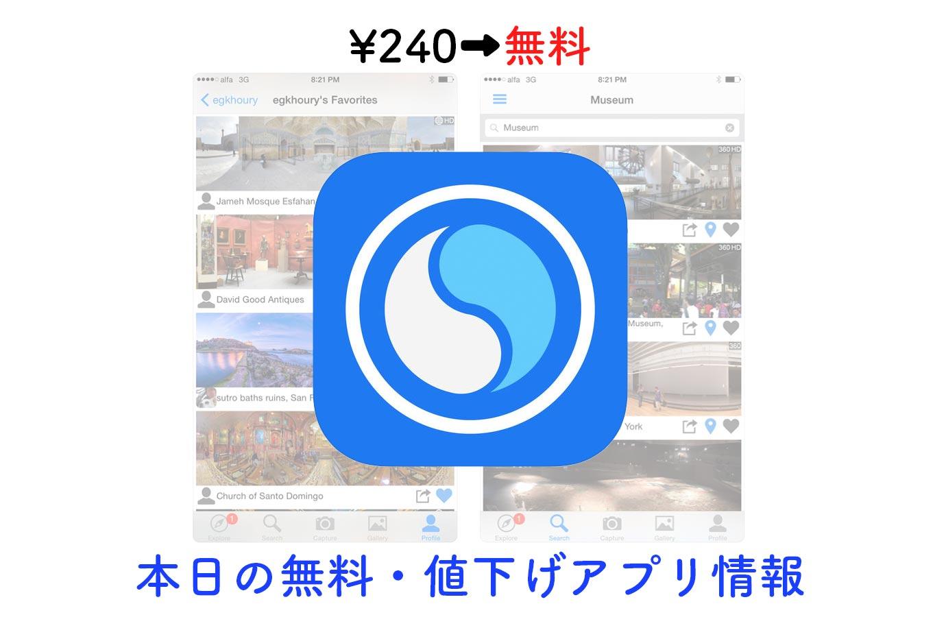 240円→無料、360度フルパノラマ写真を撮れる「DMD Panorama」など【4/19】セールアプリ情報