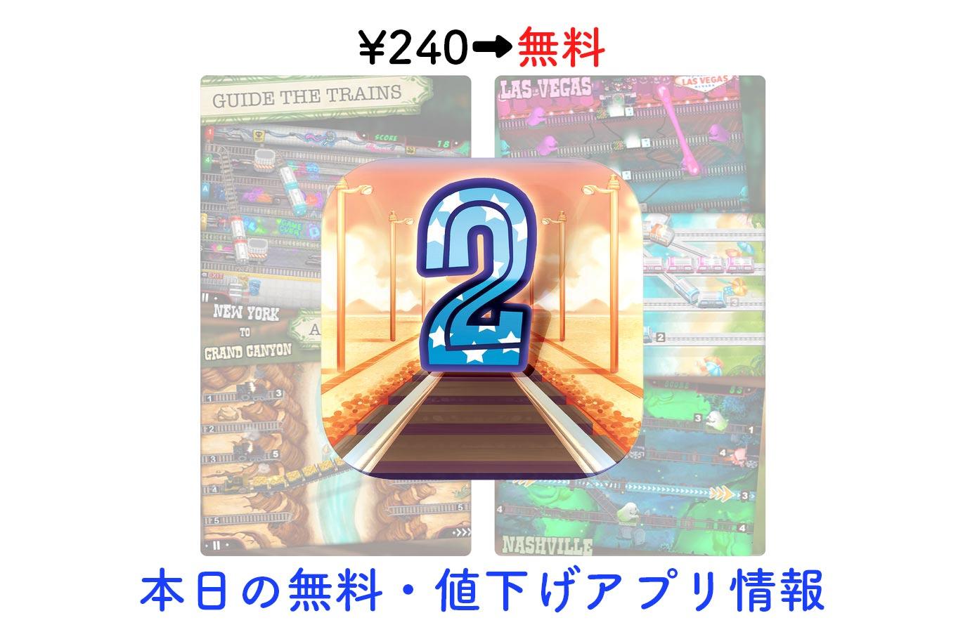 ¥360→無料、線路をつなげて次々くる列車をさばく「Train Conductor 2: USA」など【4/20】セールアプリ情報