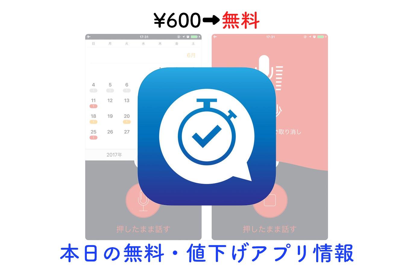 600円→無料、声をリマインダーとして録音できる「タスク - リマインダー PRO」など【4/23】セールアプリ情報