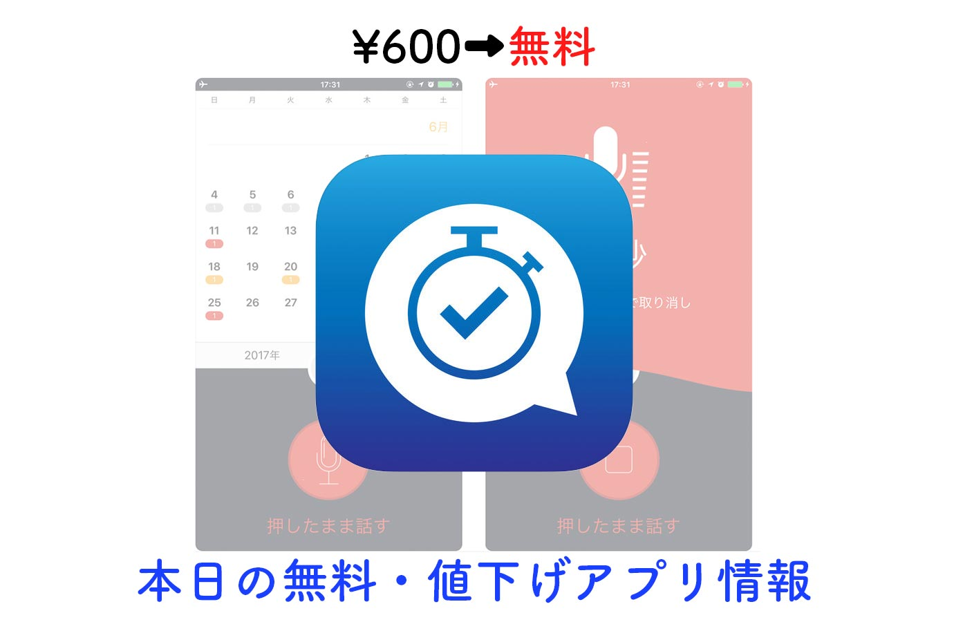 Appsale0423