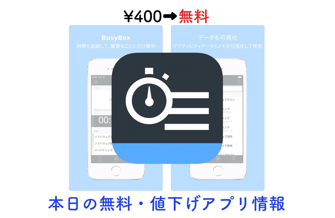 400円→無料、時間の使い方を記録・可視化できるライフログアプリ「BusyBox」など【4/24】セールアプリ情報
