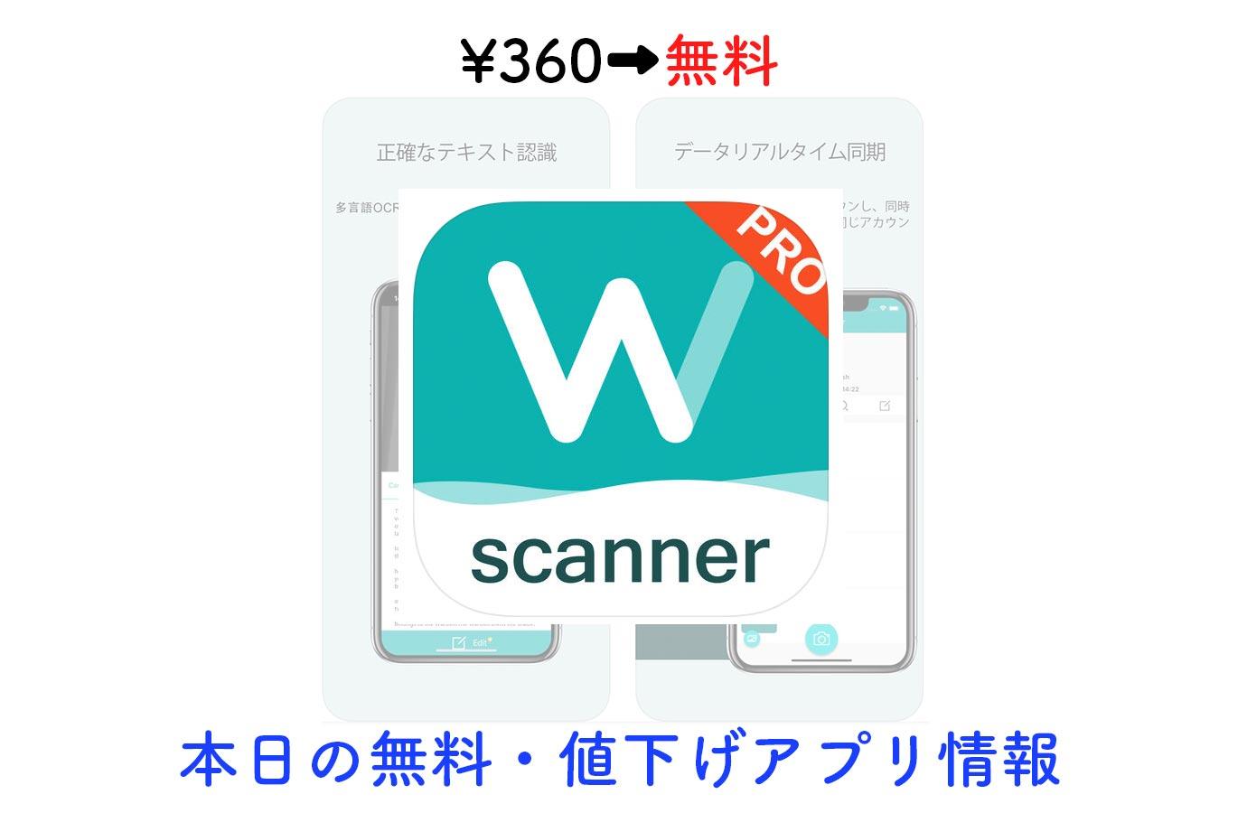 360円→無料、スキャナアプリ「WorldScan Pro」など【4/25】セールアプリ情報