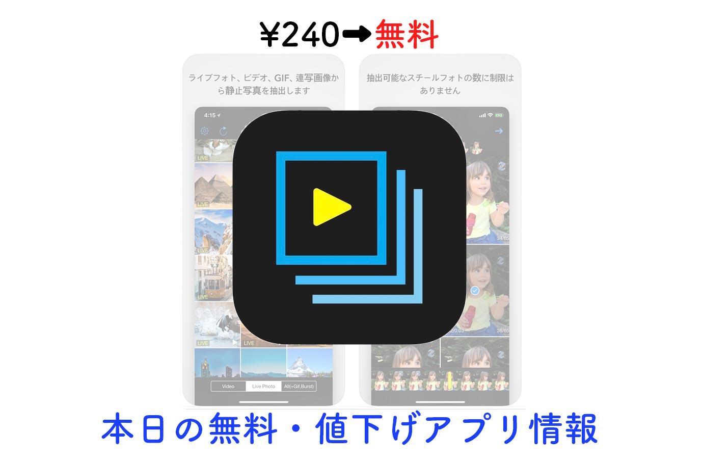 240円→無料、LivePhotosや動画などから静止画を抜き出せる「写真の抽出」など【4/26】セールアプリ情報