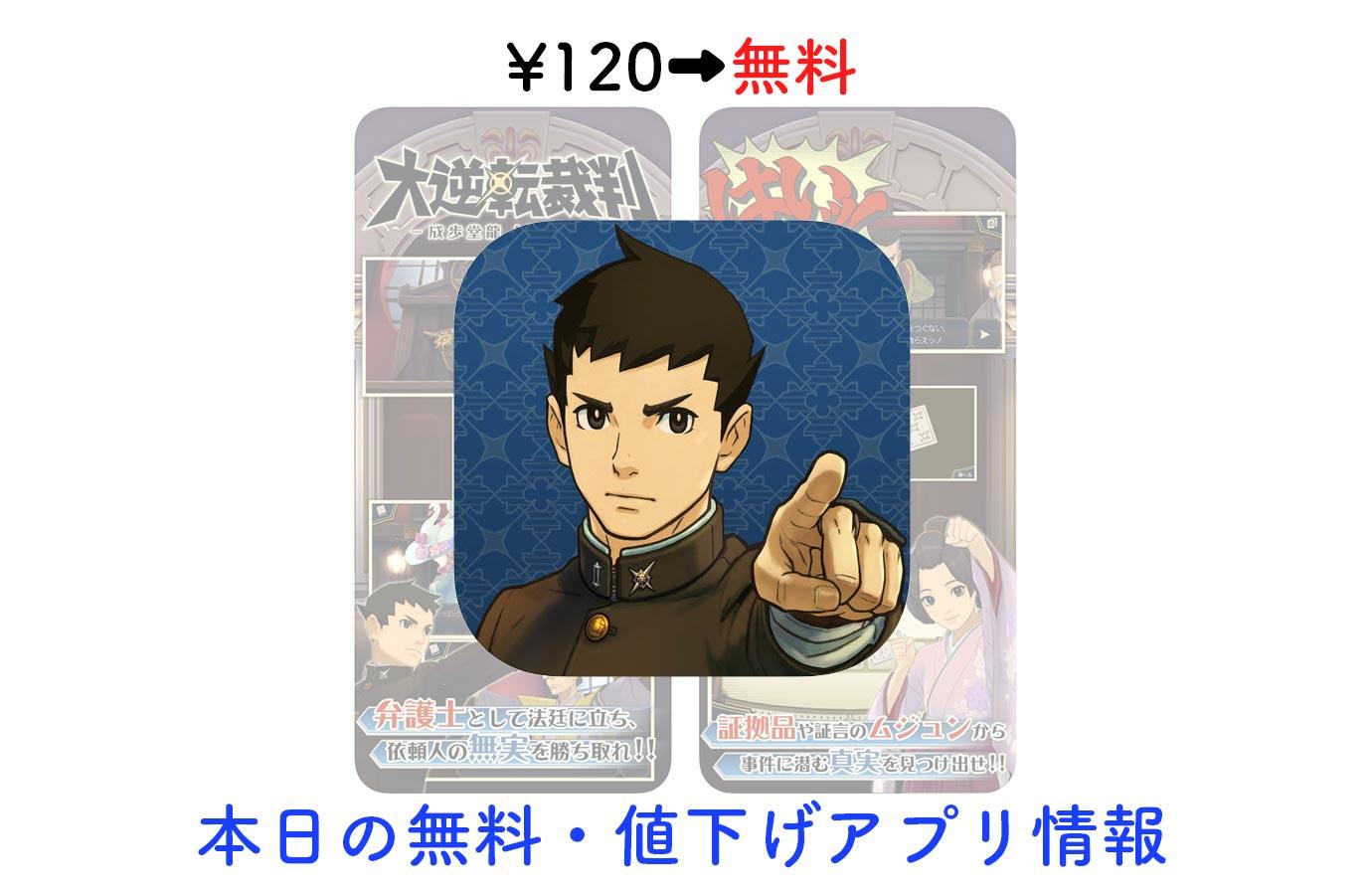 120円→無料、法廷バトル「大逆転裁判」など【4/27】セールアプリ情報