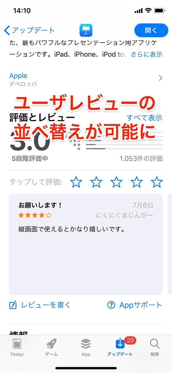 iOS 11.3:App Storeでユーザレビューの並べ替えが可能に