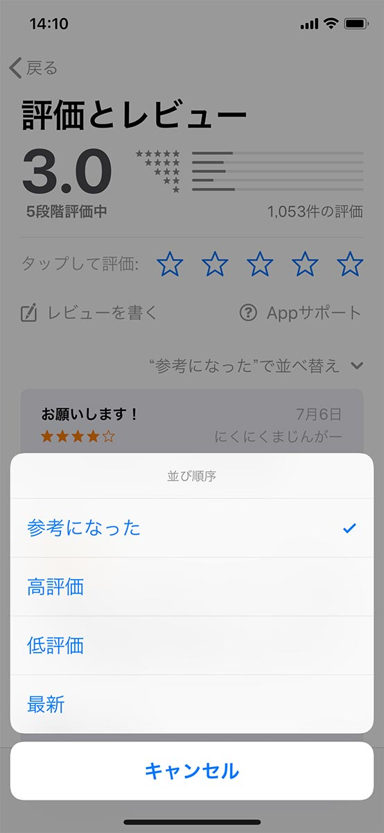 Appstorereview 02