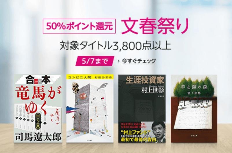 【50%ポイント還元】Kindleストア、3,800点以上が対象の「文春祭り」実施中(5/7まで)
