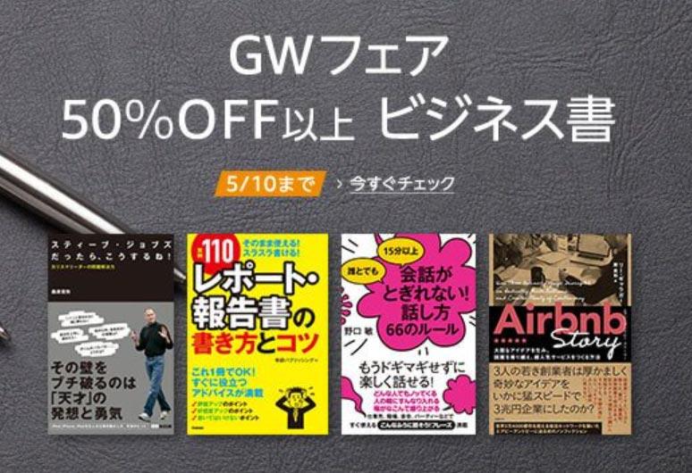 【50%OFF以上】Kindleストア、2,000冊以上が対象の「GWフェア ビジネス書」実施中(5/10まで)