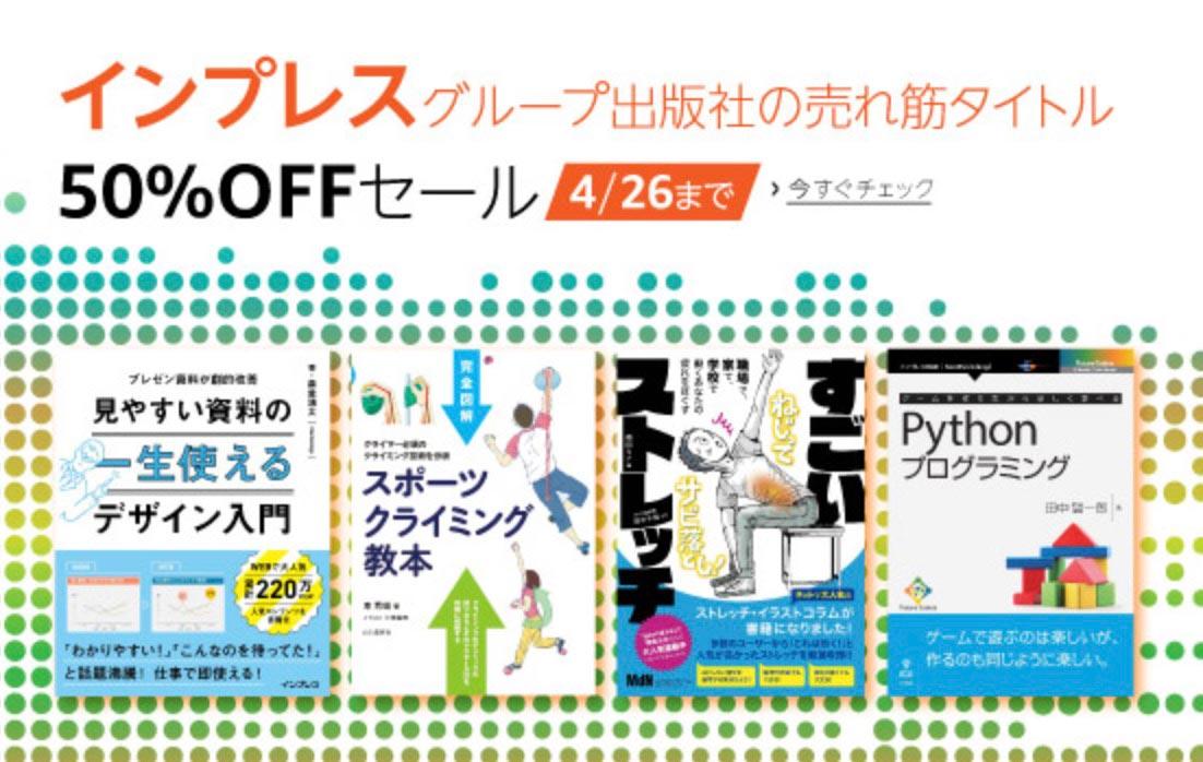 【50%OFF】Kindleストア、インプレスグループ出版社の売れ筋タイトルが対象の「インプレスセール」実施中(4/26まで)