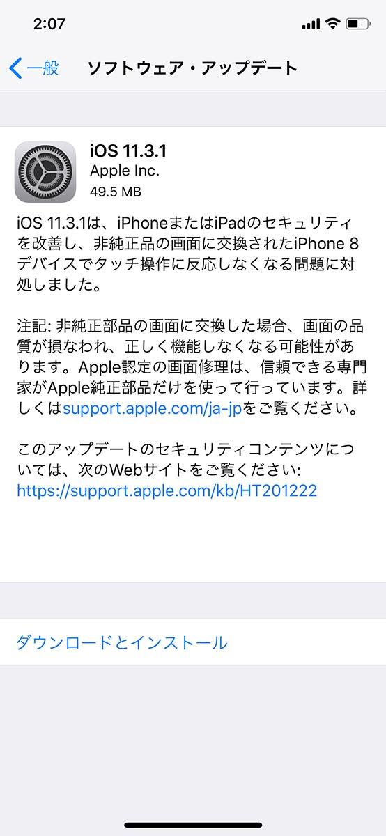 Apple、「iOS 11.3.1」リリース ― セキュリティの改善と非純正品の画面に交換されたiPhone 8の不具合の修正