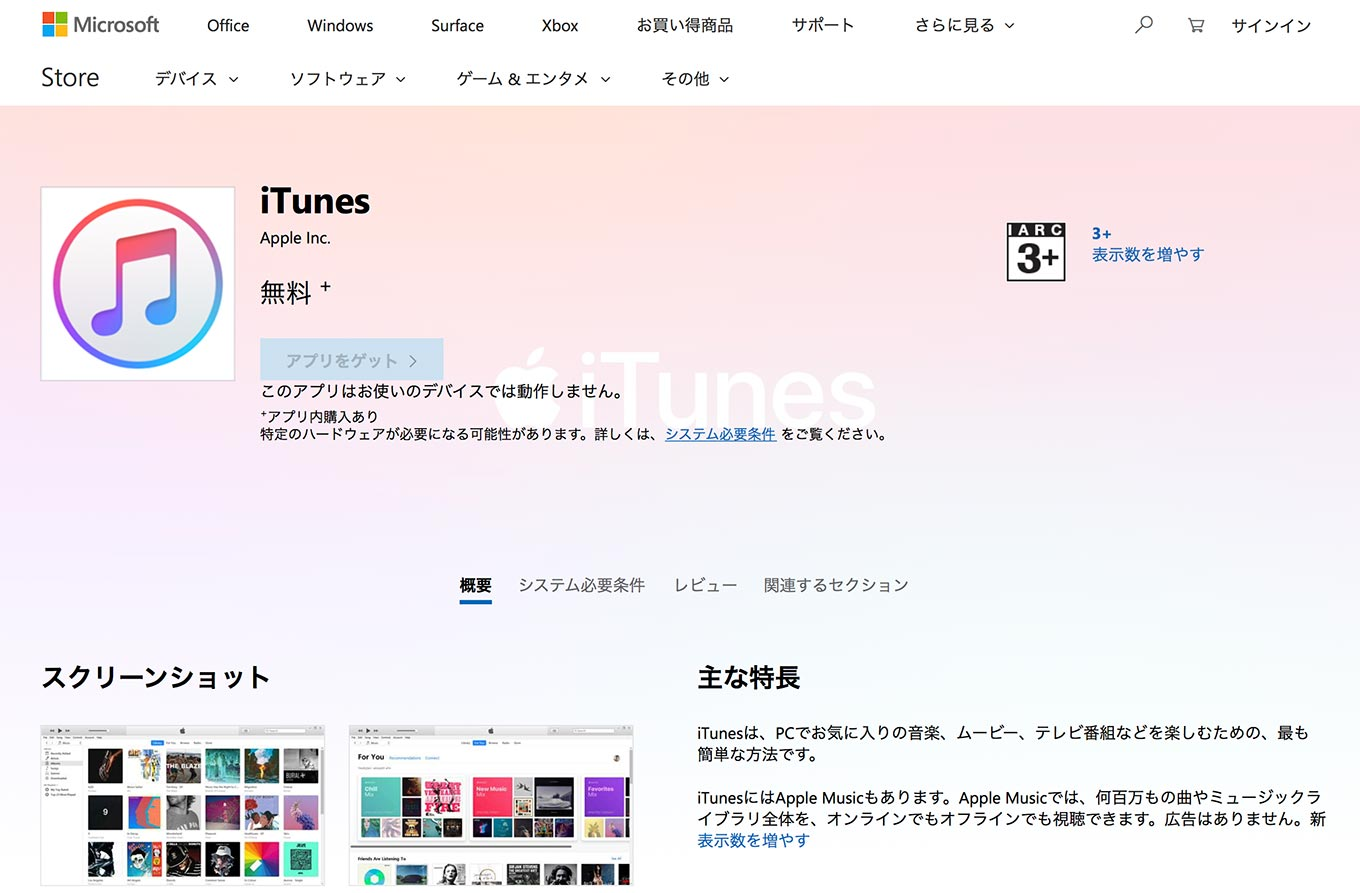 Apple、Microsoft Storeで「iTunes」アプリの配信を開始