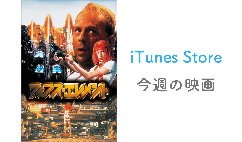 【レンタル100円】iTunes Store、「今週の映画」として「フィフス・エレメント」をピックアップ