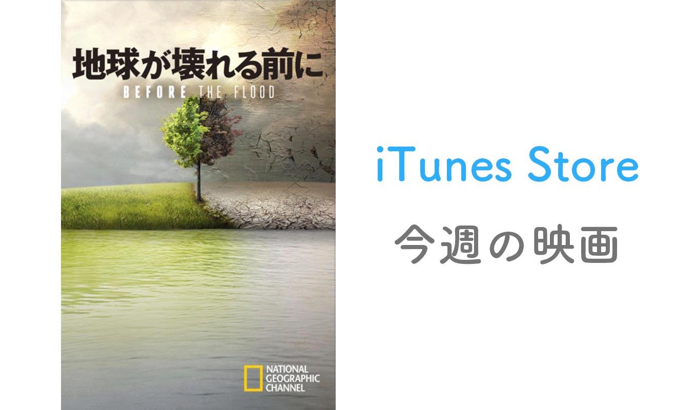 【レンタル100円】iTunes Store、「今週の映画」として「地球が壊れる前に」をピックアップ