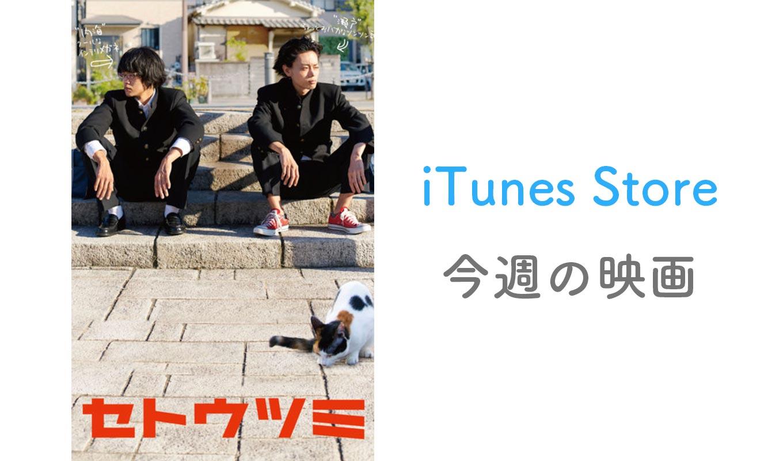 【レンタル100円】iTunes Store、「今週の映画」として「セトウツミ」をピックアップ