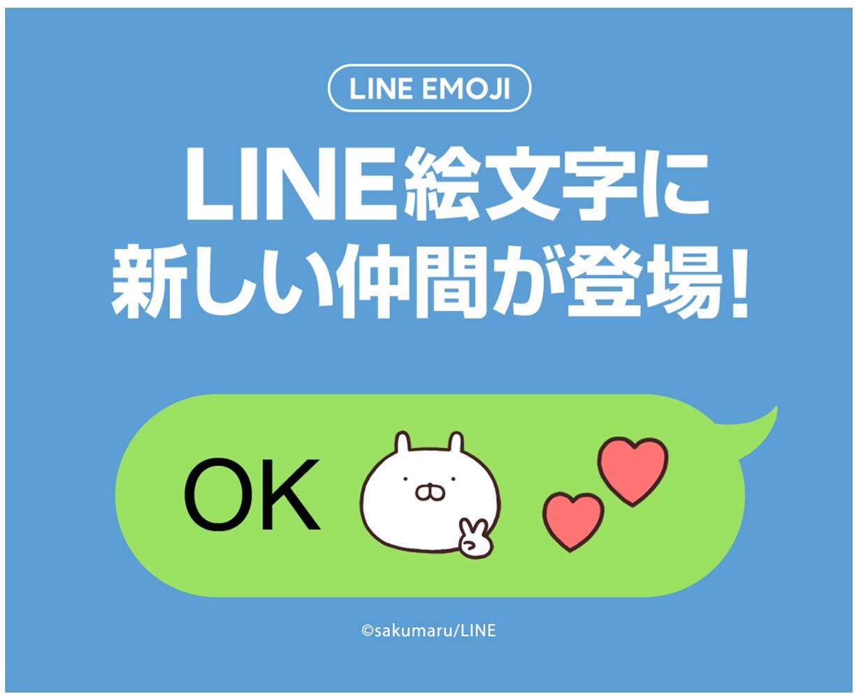 """LINE、人気キャラクターが""""絵文字""""になった「LINE絵文字」の販売開始 ― 第一弾はミッキーやうさまるなど5シリーズ計200種類"""